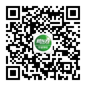 宁波新东方学校微信